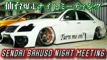 Sendai Bakuso meet'as